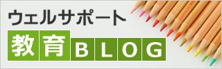 ウェルサポートブログ(中)